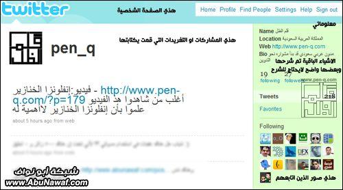 تويتر twitter ماهو تويتر عربي