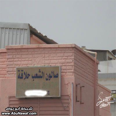 /></p><p>كان نفسي اقول له .. قصّر هذي اللي وش اسمه<br /><img src=http://g.abunawaf.com/2009/3/30/smile_regular.gif alt=