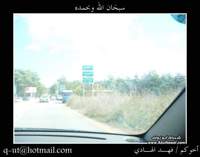 الهادي رحلتي الرياض البحر الأسود mQZ94692.jpg