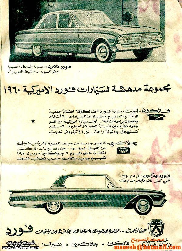 صور قبل 50 عام(ج2) دعاية سيارات ..طيران ..تريك..صابون..مكيف..بيلات..