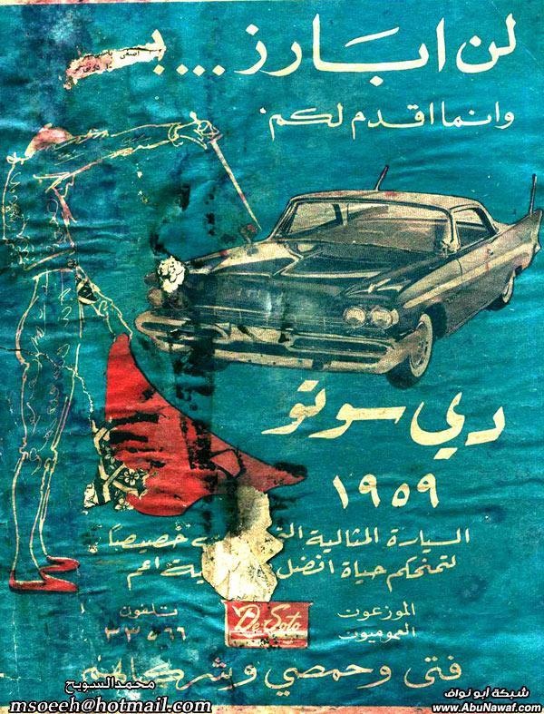 صور دعايات قبل 50 عام : سيارات..شامبو...كميرا فيديو....ايسكريم...الخ cfgbbAHhGGvGmJnI.jpg