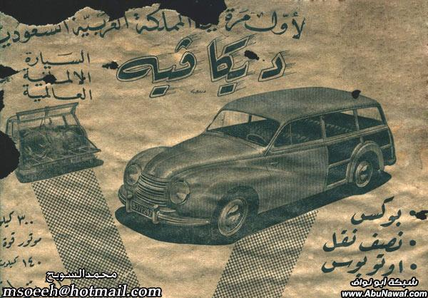 صور دعايات قبل 50 عام : سيارات..شامبو...كميرا فيديو....ايسكريم...الخ hhGbnGGhtzEvyEhF.jpg
