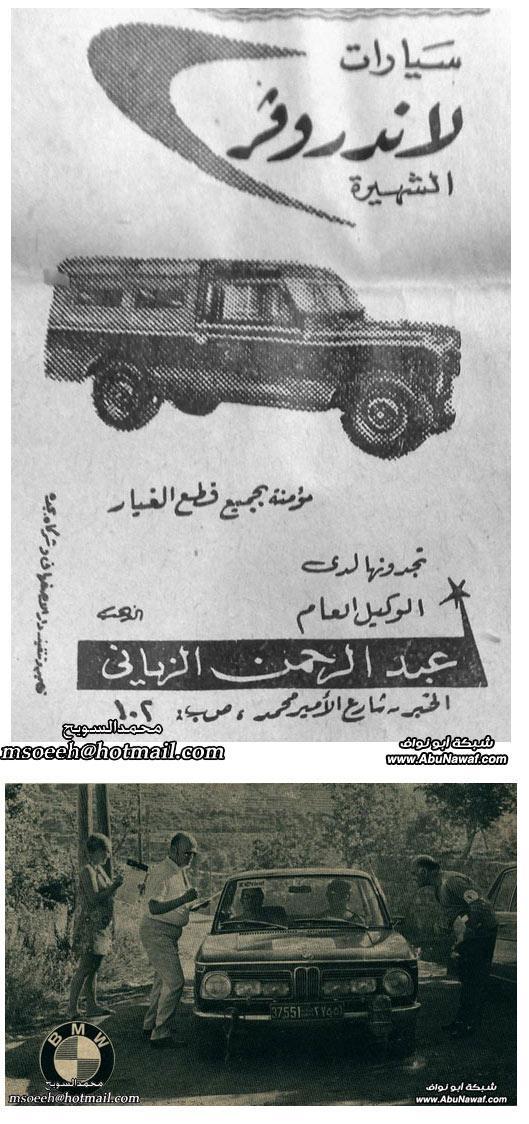 صور دعايات قبل 50 عام : سيارات..شامبو...كميرا فيديو....ايسكريم...الخ ubgcjpBtADpkrybJ.jpg