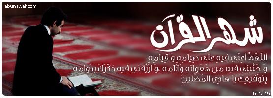 تواقيـــع رمضانيــة