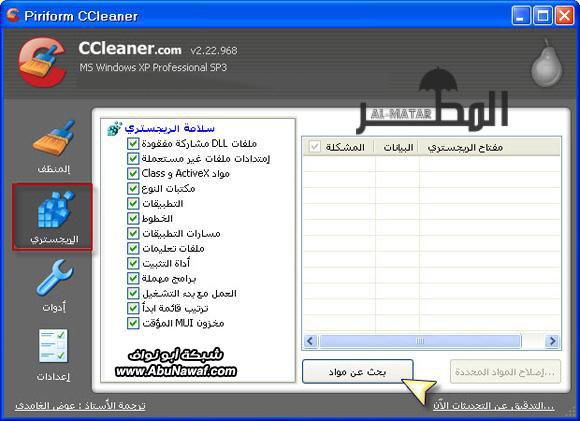 للمحافظة سرعة الكمبيوتر 180445979.jpg