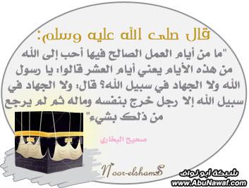 فضل العشر للشيخ عبد الله بن جبرين رحمه الله 7aj1.jpg