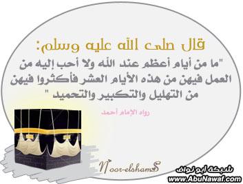 فضل العشر للشيخ عبد الله بن جبرين رحمه الله 7aj2.jpg
