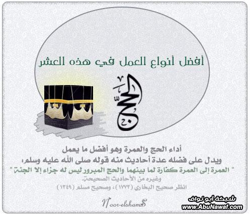 فضل العشر للشيخ عبد الله بن جبرين رحمه الله ay-7aj1.jpg