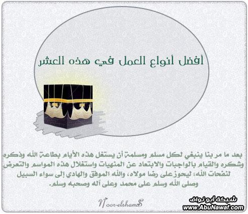 فضل العشر للشيخ عبد الله بن جبرين رحمه الله ay-7aj10.jpg