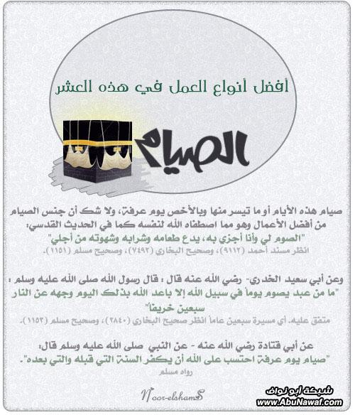 فضل العشر للشيخ عبد الله بن جبرين رحمه الله ay-7aj2.jpg