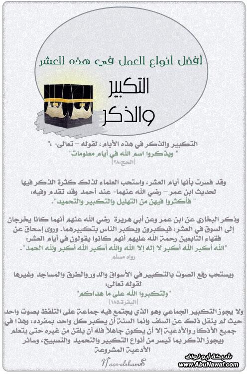 فضل العشر للشيخ عبد الله بن جبرين رحمه الله ay-7aj3.jpg