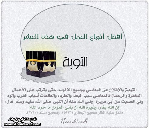 فضل العشر للشيخ عبد الله بن جبرين رحمه الله ay-7aj4.jpg