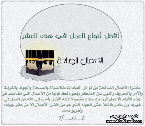 فضل العشر للشيخ عبد الله بن جبرين رحمه الله ay-7aj5.jpg