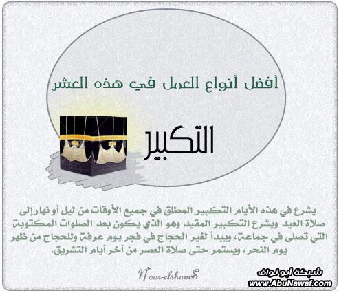 فضل العشر للشيخ عبد الله بن جبرين رحمه الله ay-7aj6.jpg