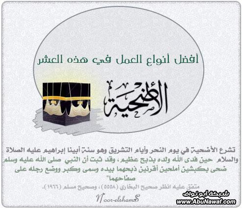 فضل العشر للشيخ عبد الله بن جبرين رحمه الله ay-7aj7.jpg