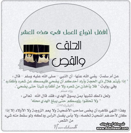 فضل العشر للشيخ عبد الله بن جبرين رحمه الله ay-7aj8.jpg