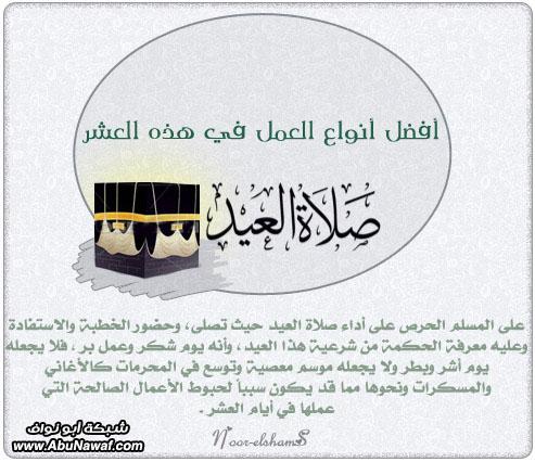 فضل العشر للشيخ عبد الله بن جبرين رحمه الله ay-7aj9.jpg