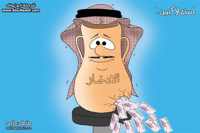 كاريكاتيرات جديده 2010 3hciub7