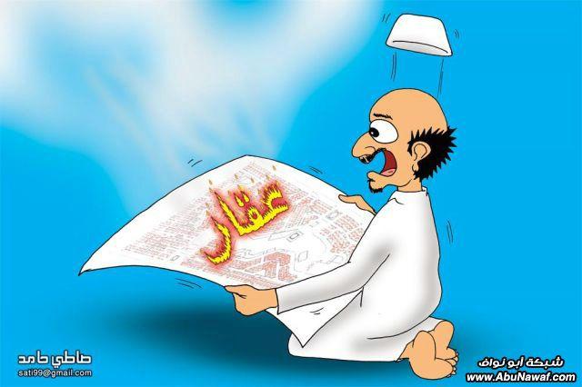 كاريكاتيرات جديده 2010 3okcur7