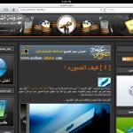 الايباد iPad a_022.png