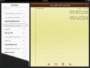 الايباد iPad a_040.png