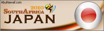 تواقيع مونديال كاس العالم 2010 SAWCS2-JAP.jpg