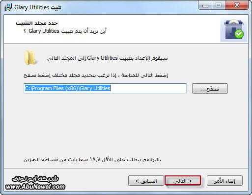 برنامج لحذف البرامج من جذورها وتنظيف الجهاز وغيرها I7DkuPldiz49h