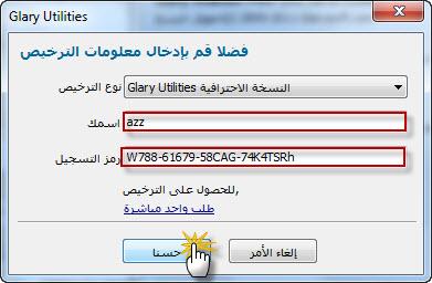 برنامج لحذف البرامج من جذورها وتنظيف الجهاز وغيرها I9drxMinwjPfO