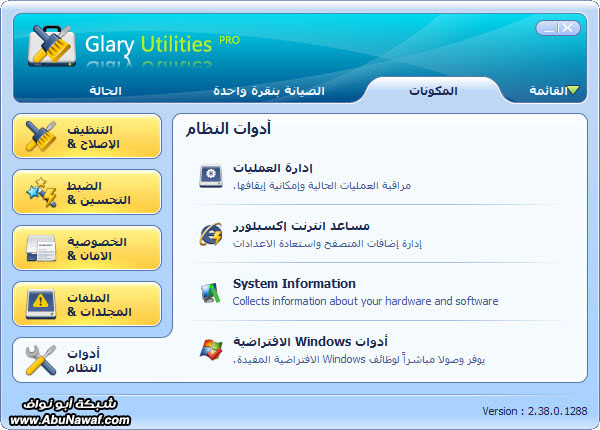 برنامج لحذف البرامج من جذورها وتنظيف الجهاز وغيرها IFVG1CreA5OQS