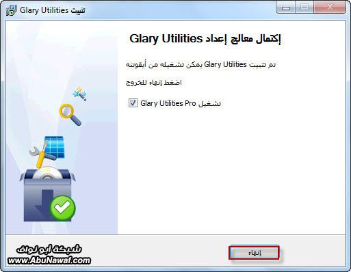 برنامج لحذف البرامج من جذورها وتنظيف الجهاز وغيرها ILcTbzp2LxNNm