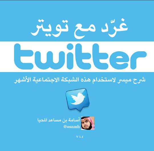 غرّد مع تويتر .. شرح لاستخدام هذه الشبكة الاجتماعية