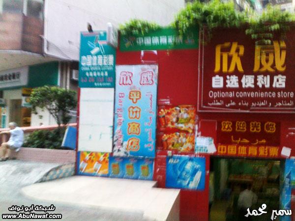 صور : العربية في الصين