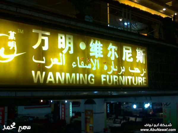 Photos: Arabic in China - Part II