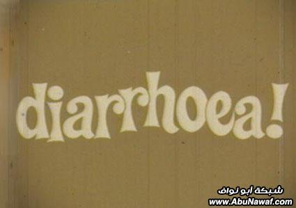 صور : أكثر 10 أمراض بالعالم فتكاً بالبشر Diarrhoea