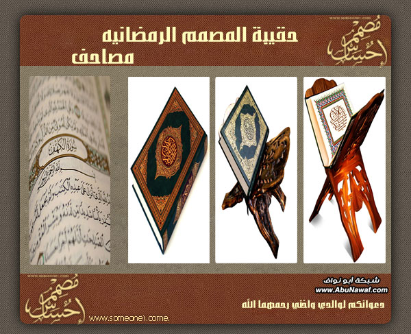 تواقيع رمضان 2012 تصاميم لشهر