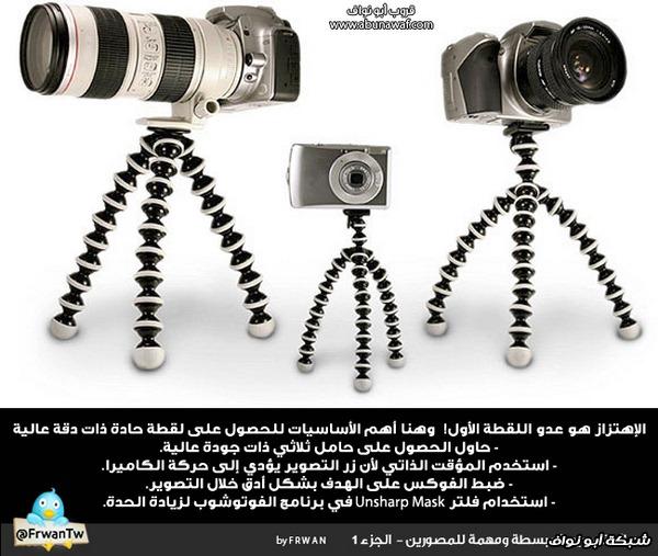 نصائح تصويرية مبسطة ومهمة للمصورين