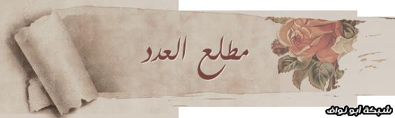 الارتواء الرابع عشر ..خفائف رمضانية