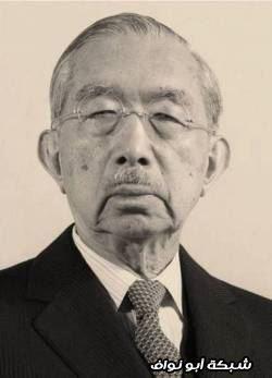 الإمبراطور هيروهيتو