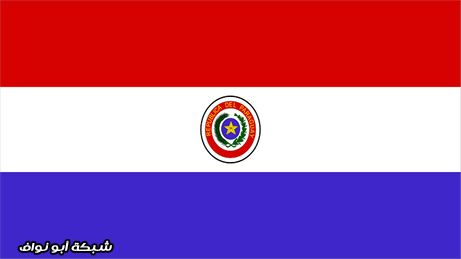 البارغواي